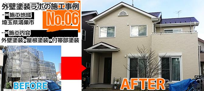 埼玉県鴻巣市2階建住宅の外壁塗装・屋根塗装
