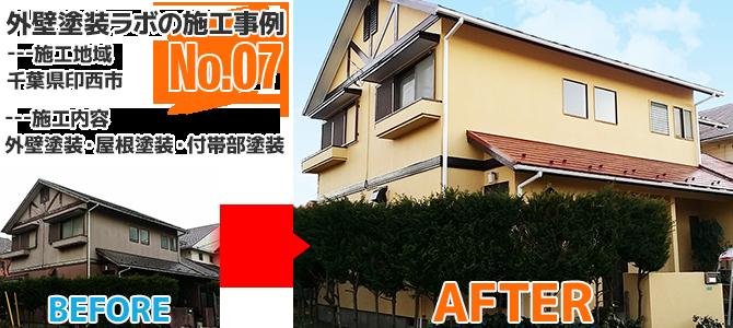 千葉県印西市2階建住宅の外壁塗装・屋根塗装工事