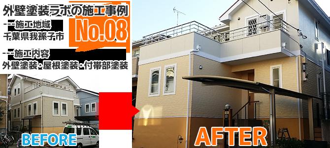 千葉県我孫子市2階建住宅の外壁塗装・屋根塗装工事
