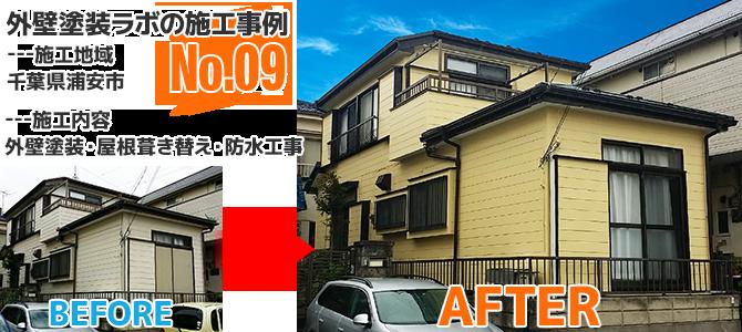 千葉県浦安市2階建住宅の外壁塗装・屋根葺き替え工事
