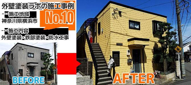 神奈川県横浜市2階建アパートの外壁塗装・屋上防水工事
