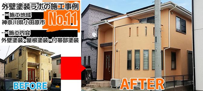 神奈川県小田原市2階建住宅の外壁塗装・屋根塗装工事