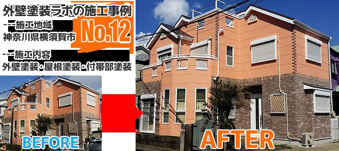 神奈川県横須賀市2階建住宅の外壁塗装・屋根塗装工事