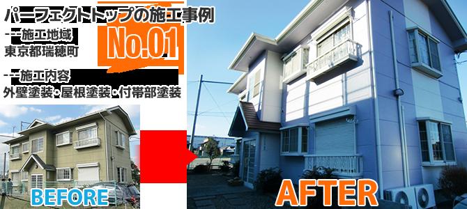 東京都瑞穂町アパートのパーフェクトトップで外壁塗装工事の施工事例