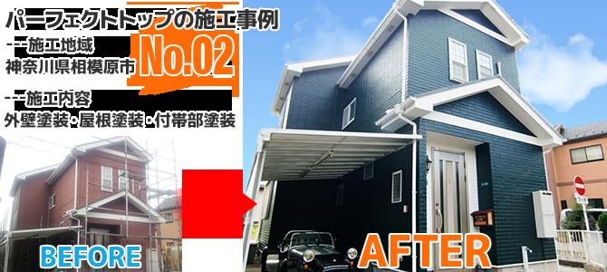 相模原市戸建住宅のパーフェクトトップで外壁塗装工事の施工事例