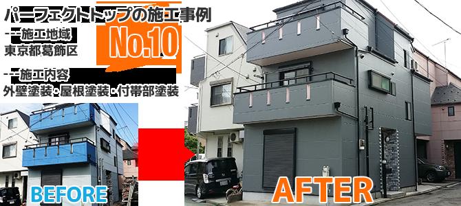 葛飾区戸建住宅のパーフェクトトップで外壁塗装工事の施工事例