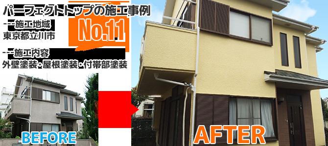 立川市戸建住宅のパーフェクトトップで外壁塗装工事の施工事例