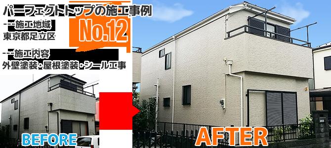 足立区戸建住宅のパーフェクトトップで外壁塗装工事の施工事例