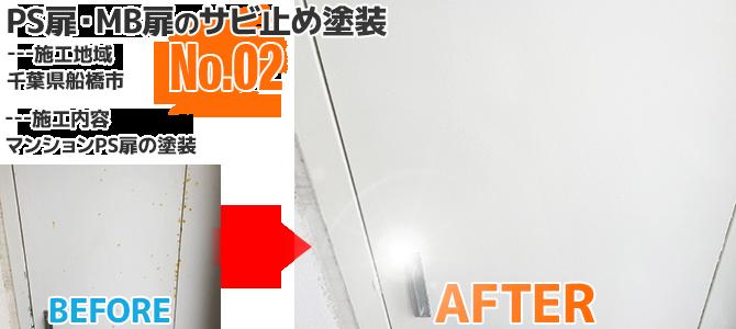船橋市マンションのPS扉塗装工事の施工事例