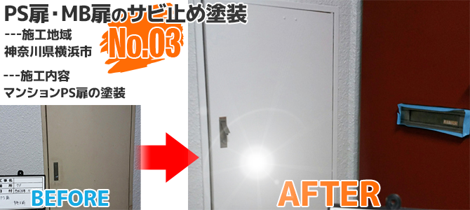 横浜市マンションのPS扉塗装工事の施工事例