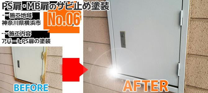 横浜市アパートのPS扉塗装工事の施工事例