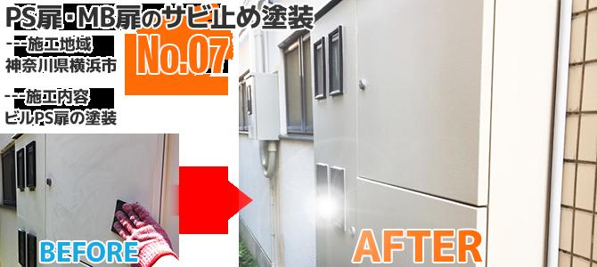 横浜市ビルのPS扉塗装工事の施工事例