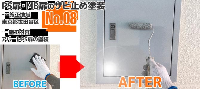 世田谷区アパートのPS扉塗装工事の施工事例