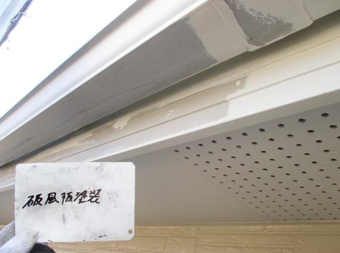 破風(鼻隠し)塗装の施工中のようすです。