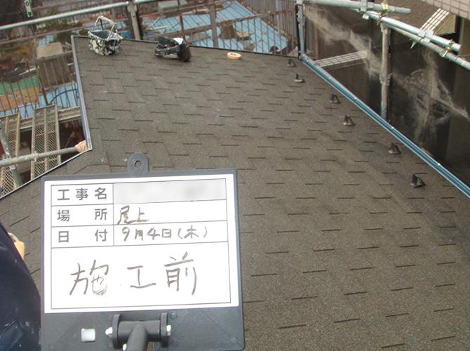 屋根塗装の施工前です。