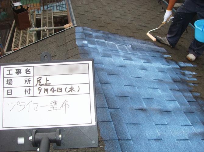 屋根プライマー塗布の施工中です。