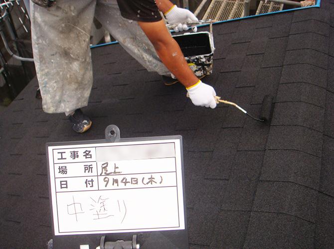 屋根の中塗りの施工中です。