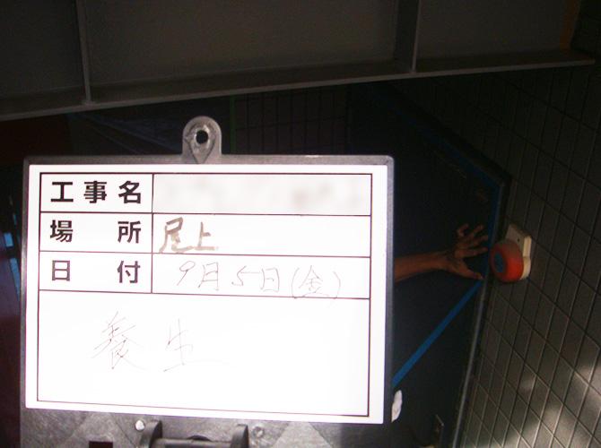 屋上の養生施工中です。