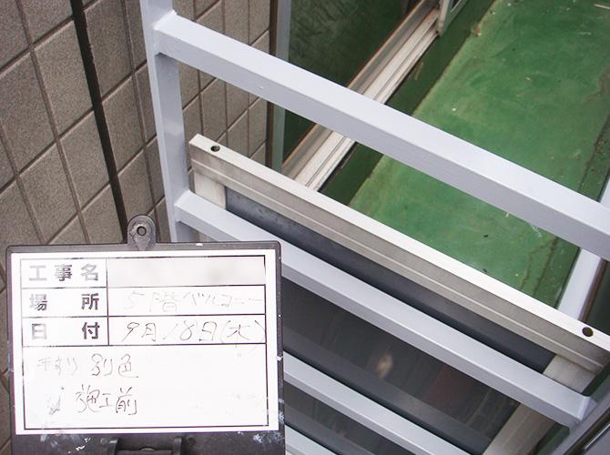 5階バルコニーの手すり別色塗装前です。