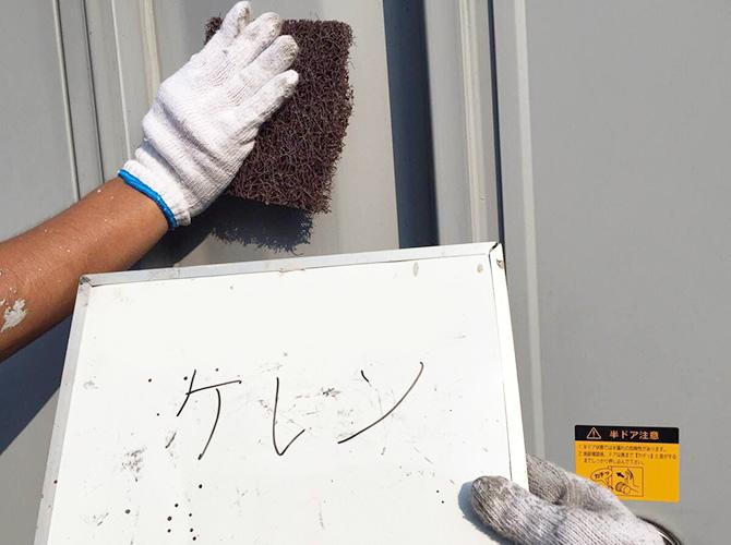 サビ止め塗装前にしっかりと錆や汚れを落とします。
