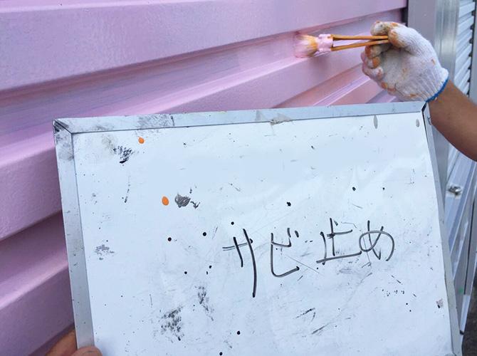 鉄部の塗装はサビ止め塗料でサビを防ぎます。