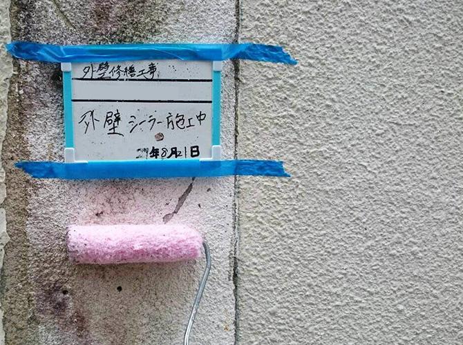 外壁塗装のシーラー(下塗り)施工中です。