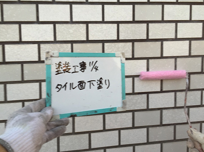 外壁タイル面の下塗り