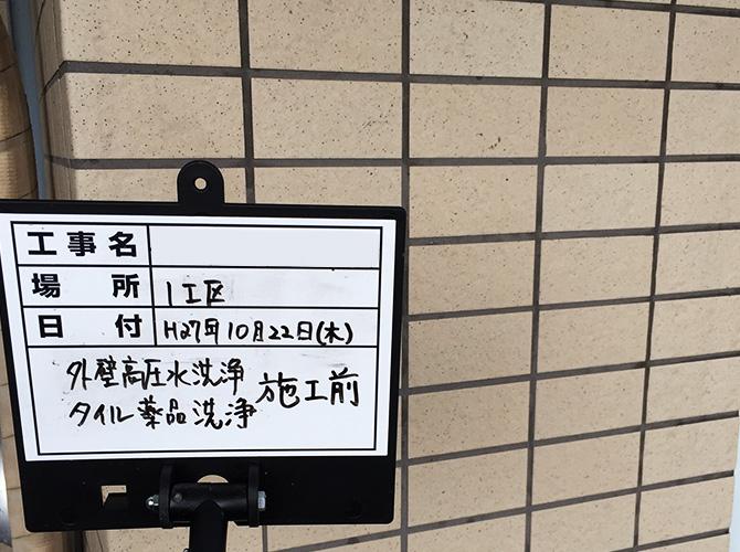 千葉県千葉市マンションの外壁洗浄・共用部改修工事の施工前