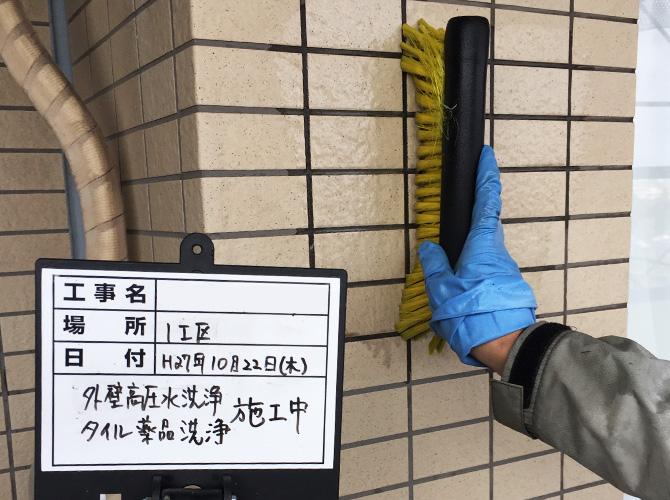 外壁タイルの洗浄・補修もお任せ下さい。