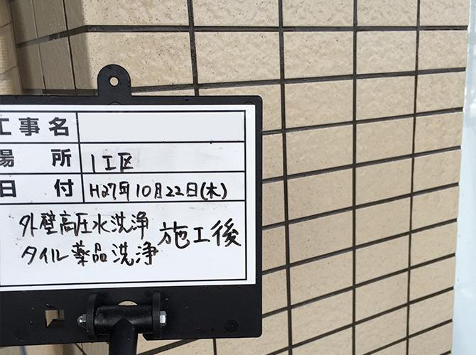 千葉県千葉市マンションの外壁洗浄・共用部改修工事の施工後