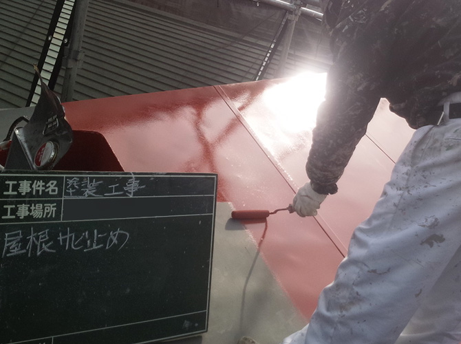 屋根の錆止め塗装の施工中のようすです。