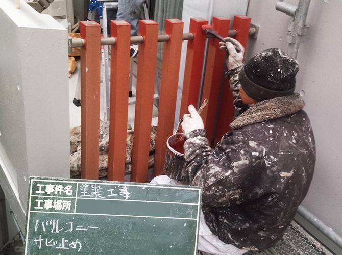 バルコニー鉄部のサビ止め塗装中のようすです。