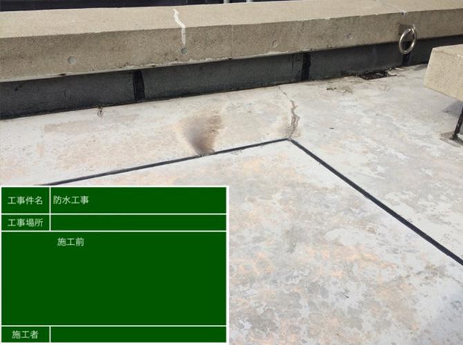 屋上防水工事の施工前のようすです。