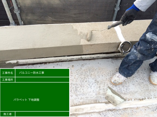 屋上パラペットの下地調整施工中です。
