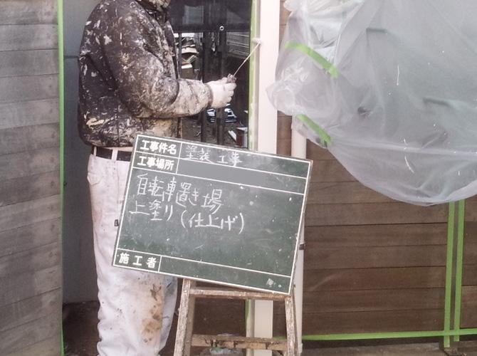自転車置き場鉄部の上塗り施工中です。
