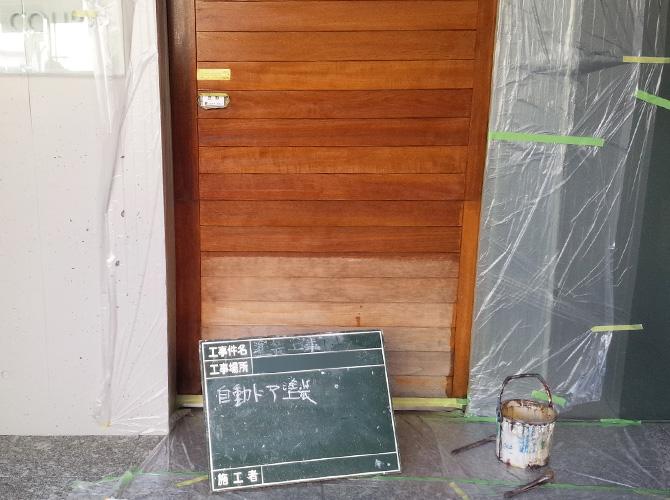 自動ドアの塗装中のようすです。