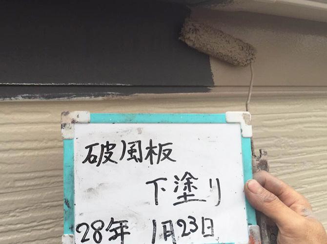 破風板塗装の下塗り施工中です。