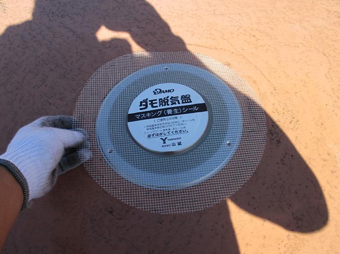 脱気盤を設置して防牛層のふくれを防止します。