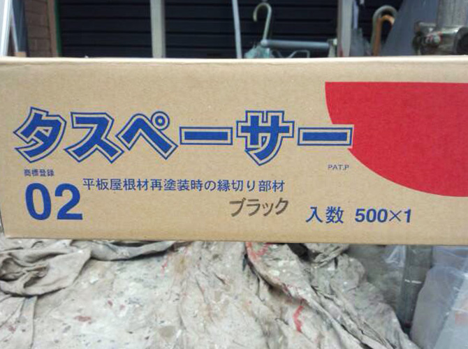 タスペーサーを使うことで屋根の毛細管現象を防止します。