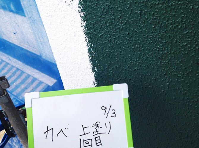 外壁の上塗り塗装(1回目)施工中です。