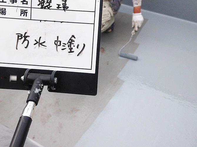 防水工事の中塗り施工中のようすです。