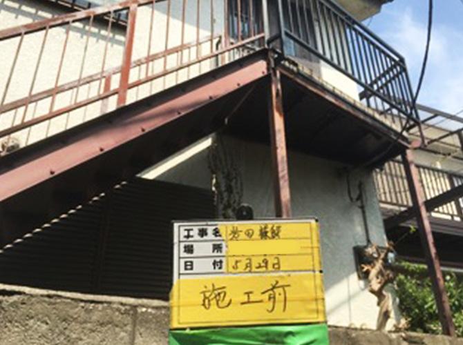 神奈川県横浜市鉄骨階段サビ止め塗装工事の施工前