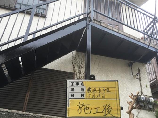 神奈川県横浜市鉄骨階段サビ止め塗装工事の施工後
