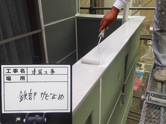 鉄部にはサビ止め塗料で塗装していきます。