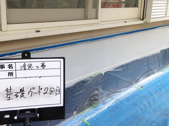 基礎部分は基礎ガード2回塗りでの仕上げです。