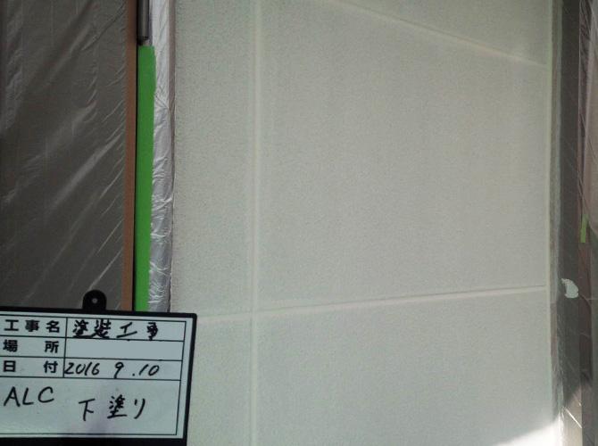 ALC外壁の下塗り施工中のようすです。
