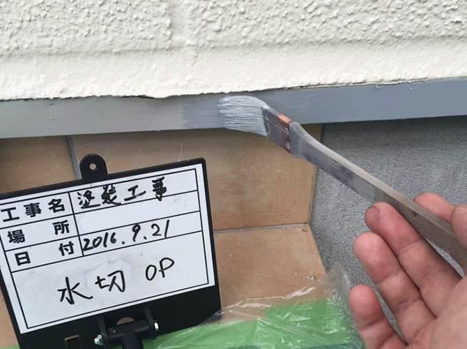 水切りなど外壁付帯部の塗装もおまかせ下さい。