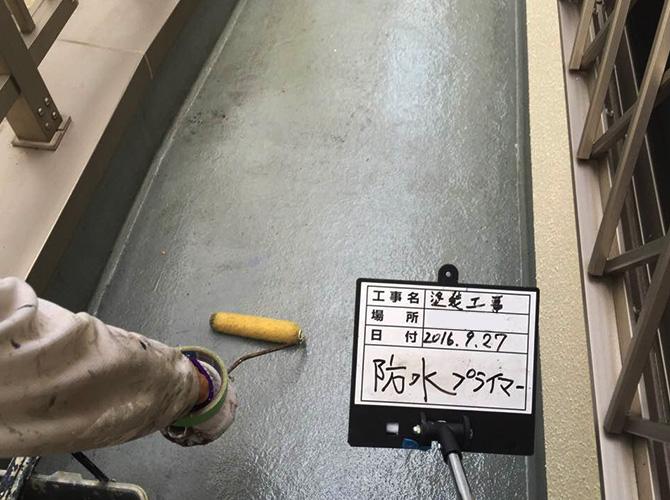 バルコニー防水工事のプライマー塗布中です。