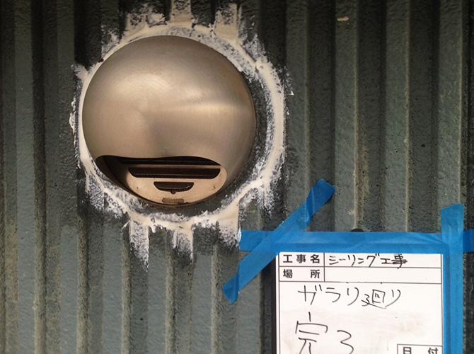 シーリング工事で雨水の侵入を防ぎます。