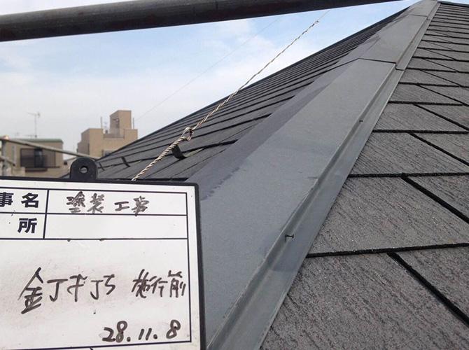 屋根釘打ち施工前